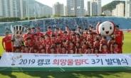 캠코, 부산 초등생 축구캠프 '희망울림 FC' 3기 발대식