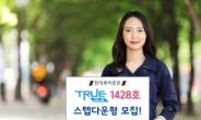한국투자증권, 스텝다운형 TRUE DLS 1428호 모집