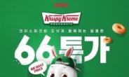 위메프, 크리스피크림도넛 90% 할인 초특가 행사