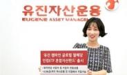 """유진자산운용 """"美 고배당 인컴ETF 투자하세요"""""""