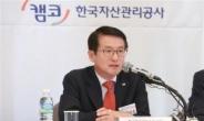 경제재활지원 기관 '문창용의 캠코'