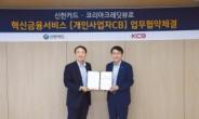 신한카드, KCB와 손잡고 CB사업 공식진출