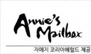 [Annie's mailbox] Suspicious caregiver의심쩍은 수발인