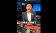"""中 CCTV 앵커 """"한·일 '친구 삭제'…미국 설득 안 먹혔다"""""""