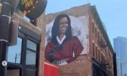 한복 입은 미셸 오바마…美시카고 도심 벽화 '화제'