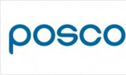 포스코, 청년 취·창업교육 프로그램 첫 결실…119명 취업