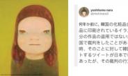 """'악동'캐릭터 日 만화가 """"한국, 정의 살아있는 좋은 나라"""""""