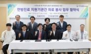 부천자생한방병원-부천시-부천희망재단, 독거노인 건강 돌봄 위한 MOU 체결