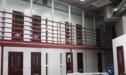 지구상 가장 비싼 교도소 어디?… 1인당 年관리비 154억원