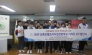 상록호텔조리직업전문학교, 상록기자단 1기 창단식 개최