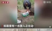 버섯 캐러간 노인들 생매장된 아기 발견