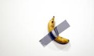 '1.4억짜리 바나나' 작품 먹어치운 행위예술가