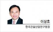 [헤럴드포럼-이상호 한국건설산업연구원장] 2020년 글로벌 리세션, 대비책 있나
