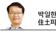 [박일한의 住土피아] 대한민국이 사랑하는 84㎡의 역사