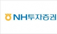 NH투자증권, 고객 중심 조직개편 중점…금융소비자보호최고책임자 독립선임