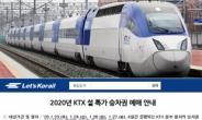50% 할인 'KTX 설 특가상품' 30일 오전 11시부터 예매 가능