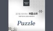 '에보니아 퍼즐 2인소파 시리즈' 롯데닷컴 론칭