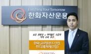 한화자산운용, '한화글로벌본드인컴펀드(채권-재간접형)' 출시
