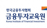 한국금융투자협회, '금융상품의 이해' 과정 개설