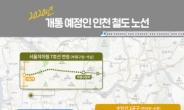 인천 1만4000여 가구 봄 분양 예정, '검암역 로열파크씨티 푸르지오' 등 눈길