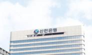 신한銀, 코로나19 '신속 지원' 체제 가동