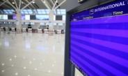 첫 해외 취항 51년 만에…제주공항 국제선 전면 중단