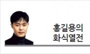 [홍길용의 화식열전] 달라진 시장…'머니게임' 다시 시작