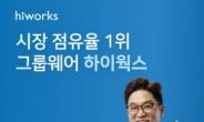 [생생코스닥] 가비아 하이웍스, 가수 이적과 함께한 신규 CF 선보여