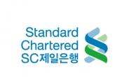 SC제일은행, 11일 자산관리 웹세미나 개최