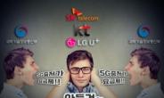 "[IT선빵!]  ""5G 싼 요금"" 안내나 vs 못내나"