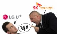"[IT선빵!]  SKB ""LGU+ 훼방꾼!""…넷플릭스發 집안 싸움"
