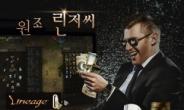 [IT선빵!] '원조' 린저씨, 한해 2000억원씩 쏜다!