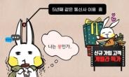 "[IT선빵!] ""장기고객(통신)은 봉"" … 곳곳에 함정!"