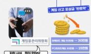 """[IT선빵!] 게임 포상금 '절반 싹뚝!'…""""돈이 없어요"""""""