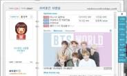 """[단독] 'BTS' 게임 """"싸이월드에 투자하고 싶다"""" [IT선빵!]"""