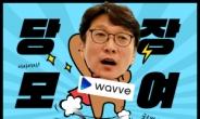 """[단독] """"넷플 맞서 웨이브· 티빙·왓챠 합치자!"""" 웨이브 대표 '통합' 제안! [IT선빵!]"""