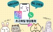 [IT선빵!] '쇼를 하라' 영상통화, 5G시대에도 '쇼만 했다!'