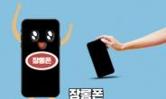 """[IT선빵!] """"잠자던 장롱폰 '우수수'""""…쏟아지는 까닭"""