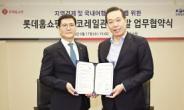 롯데홈쇼핑-코레일관광개발, 지역경제 활성화 MOU