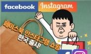 [단독] '페북 쇼핑' 국내 상륙!…네이버 '화들짝!'[IT선빵!]