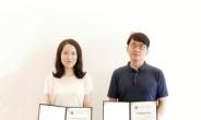 아모레퍼시픽, 대한화장품학회 화장품 과학기술상 수상