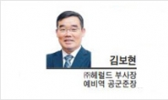[김보현의 南山工房] 방위산업 컨트롤 타워 제대로 세워라