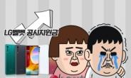 """""""가족이 도와줘!"""" LGU+ 'LG벨벳' 살리기! [IT선빵!]"""