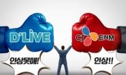 """""""9일 블랙아웃 담판!""""…CJ ENM vs 딜라이브![IT선빵!]"""