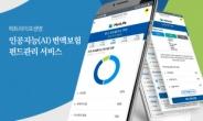 메트라이프, AI 변액보험 투자관리 '인기'