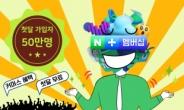 [단독]네이버 첫 유료회원, 50만명 모았다[IT선빵!]