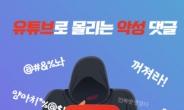 """네이버·카카오에서 사라진 악플…""""유튜브로 헤쳐 모여?""""[IT선빵!]"""