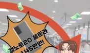 갤노트20, '몸값' 낮췄다…울트라 145만원 확정![IT선빵!]