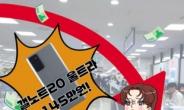 [단독] '몸값' 낮춘 갤노트20…울트라 145만원 [IT선빵!]