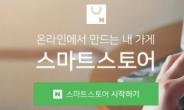 라인·야후재팬 경영통합 완료…네이버 '스마트스토어', 올 상반기 일본 도입!